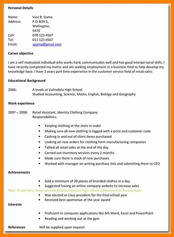 Cv Template School Leaver