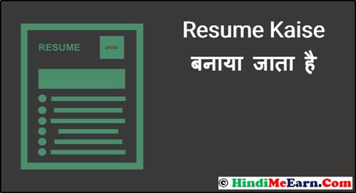 Resume Format Kaise Banaye